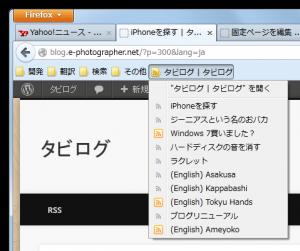 RSS 02 Firefox