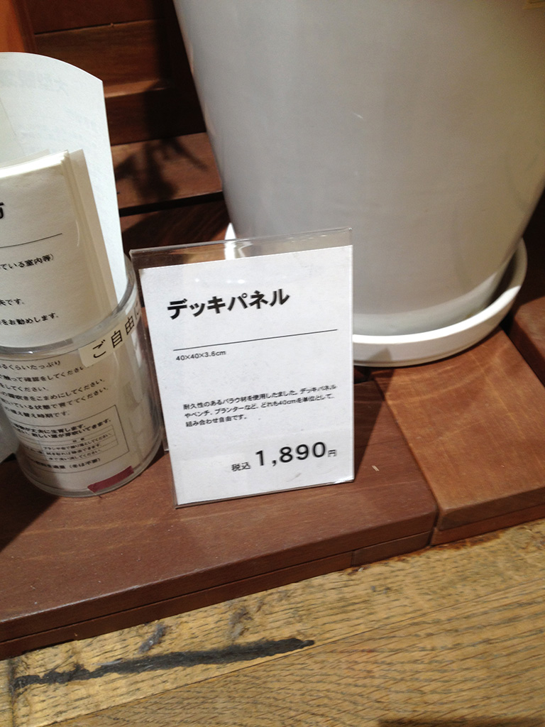 Mujirushi Wooddeck 01