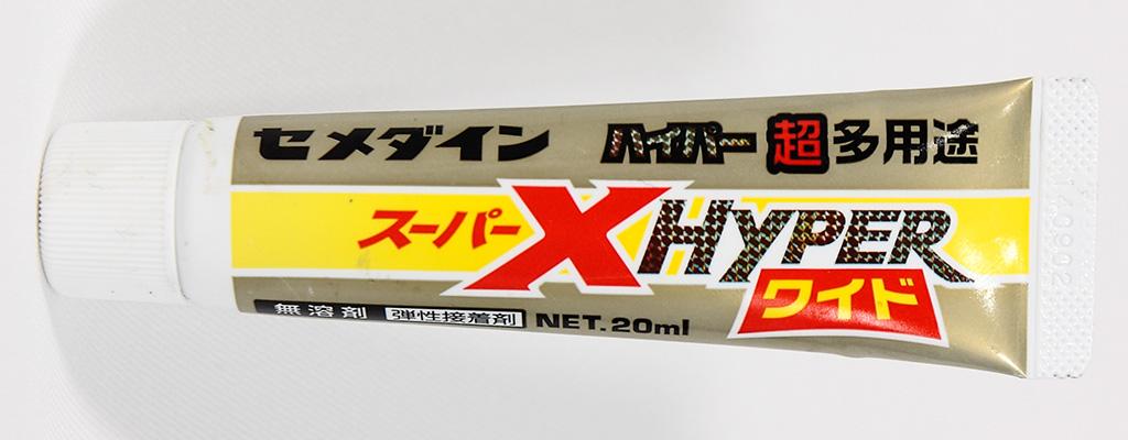 Super X Hyper Wide